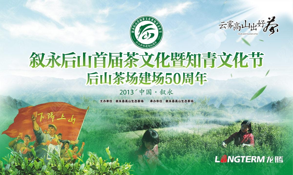 叙永县后山茶品牌营销策划