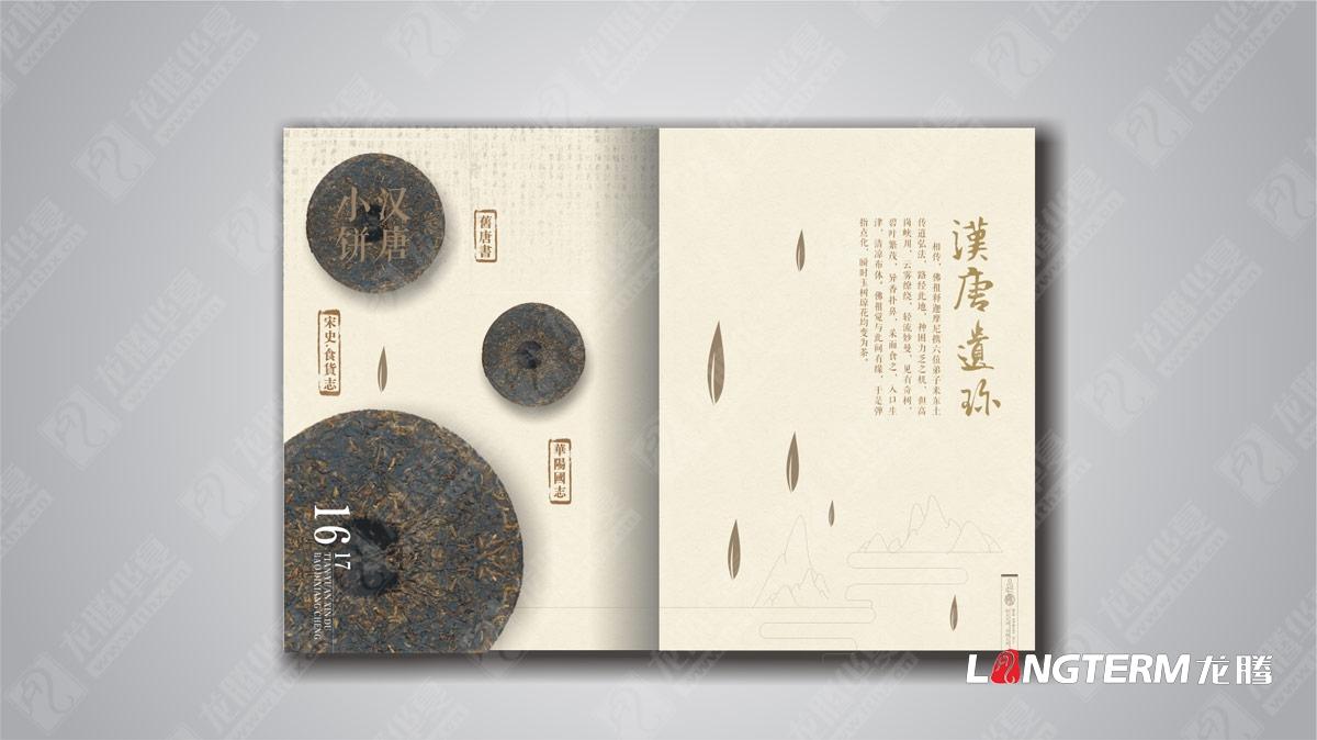 七佛贡茶品牌营销策划