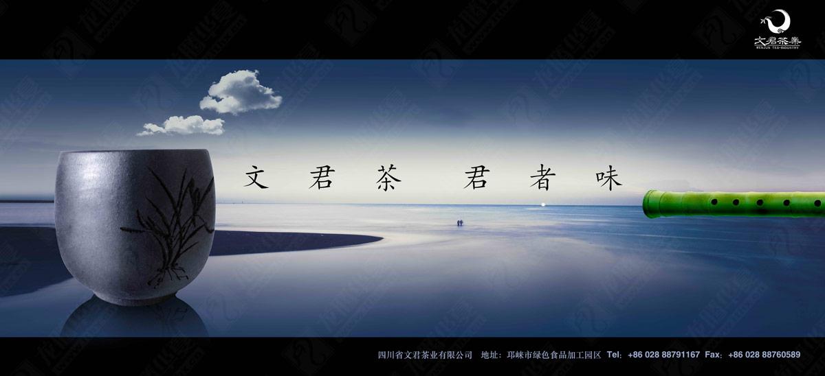 文君茶品牌营销策划