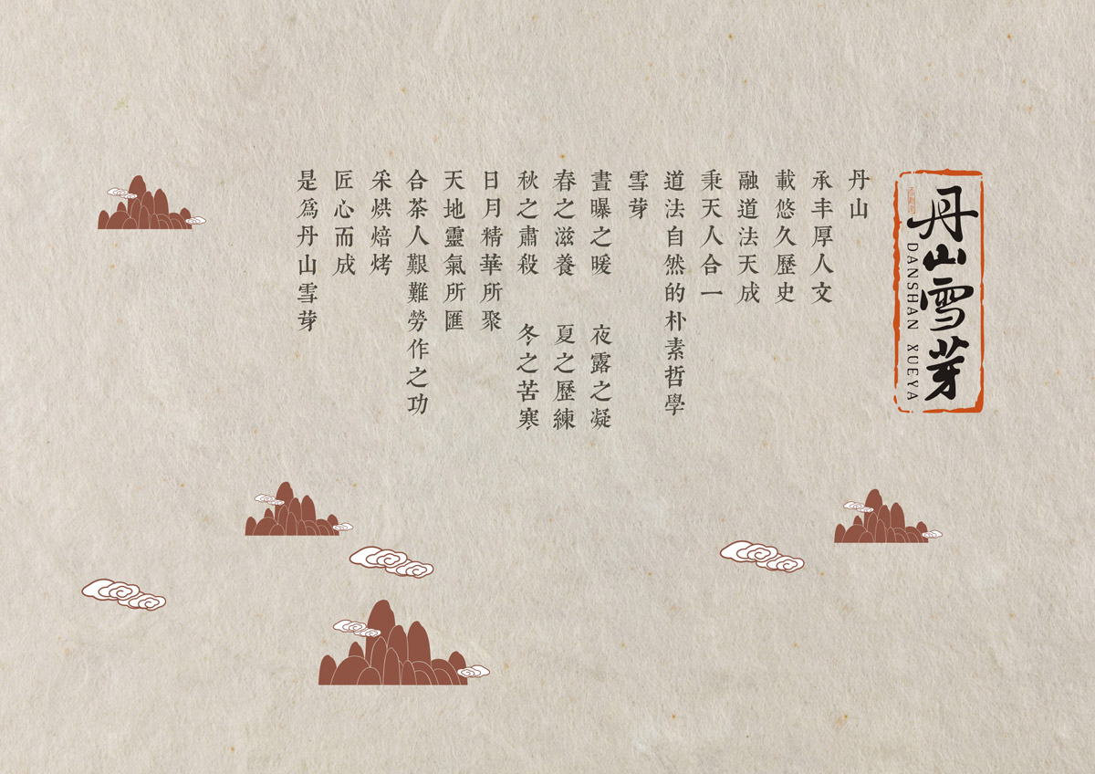 丹山雪芽品牌策划VI创意设计