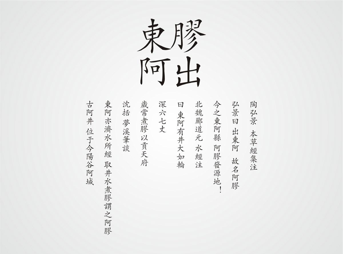 神农药业阿胶珠包装设计