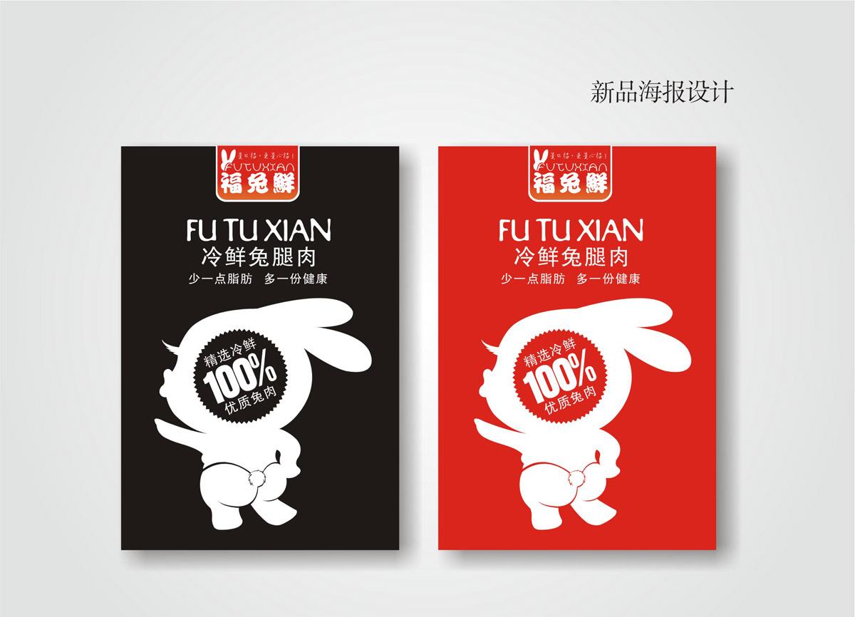 福鲜兔VI创意设计与包装设计|兔子创意LOGO设计