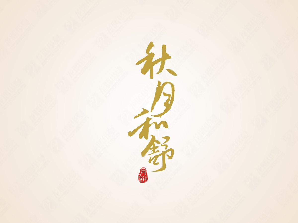 牌坊口吴家月饼包装设计|成都月饼包装设计公司|月饼礼盒包装效果图