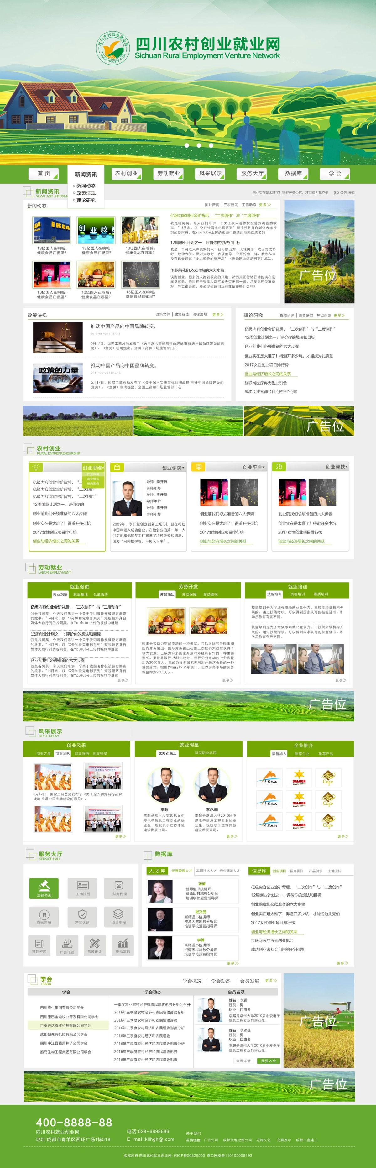 四川农村创业就业网网站设计_农村创业就业网站建设_农业网站设计制作