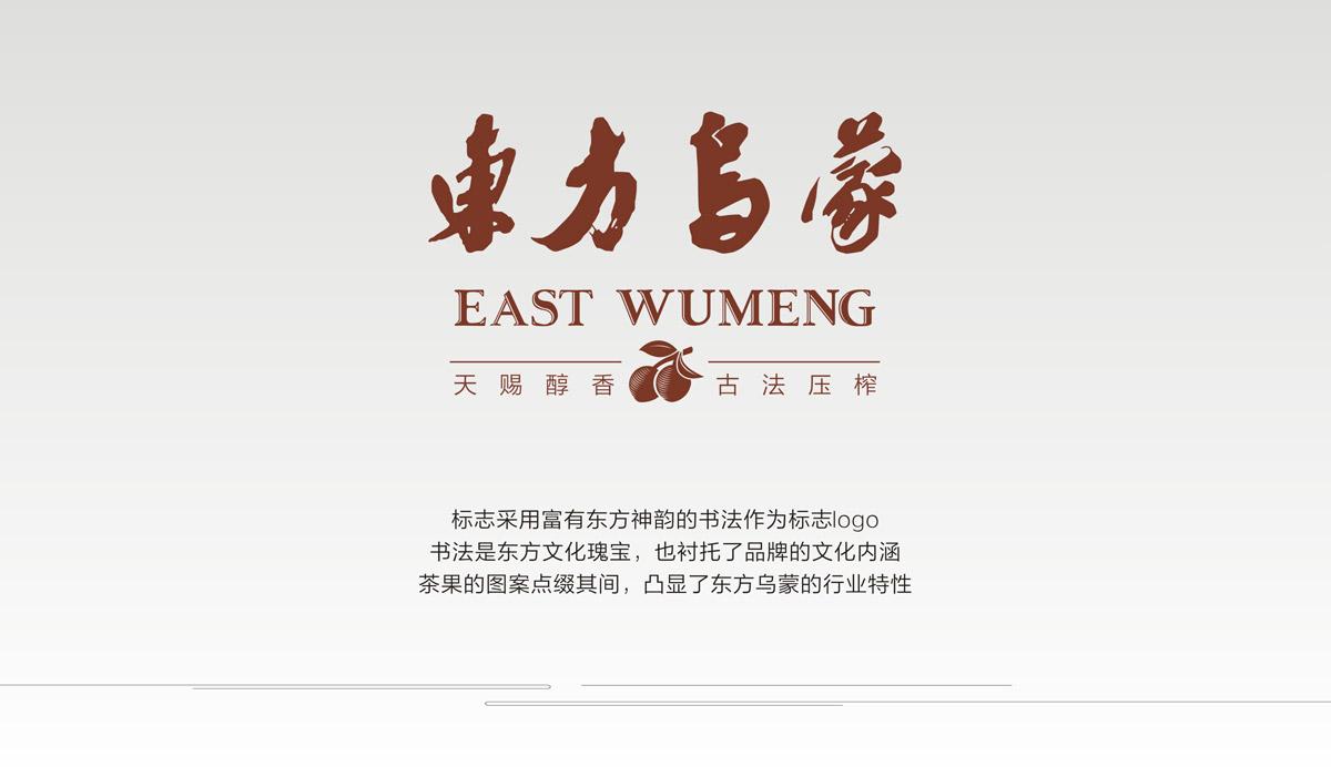 东方乌蒙油茶品牌LOGO设计|油茶标志VI设计|油茶品牌视觉设计|油茶视觉创意设计公司