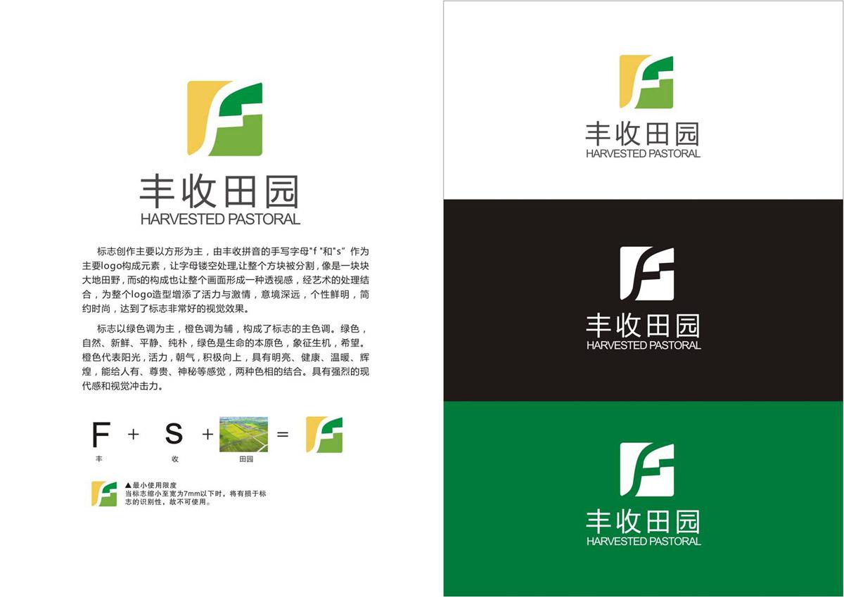 彭祖长寿和丰收田园LOGO设计|田园公司LOGO设计|田园企业VI视觉形象设计公司
