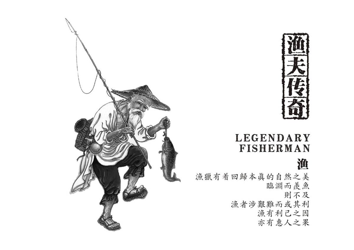 渔夫传奇鱼调料LOGO设计_成都鱼调料LOGO设计公司_火锅底料LOGO设计公司_调味品LOGO设计