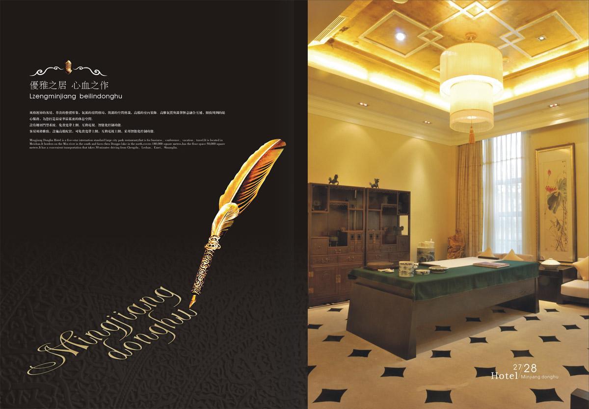 岷江东湖饭店形象画册设计_成都酒店画册设计公司_成都饭店画册设计公司