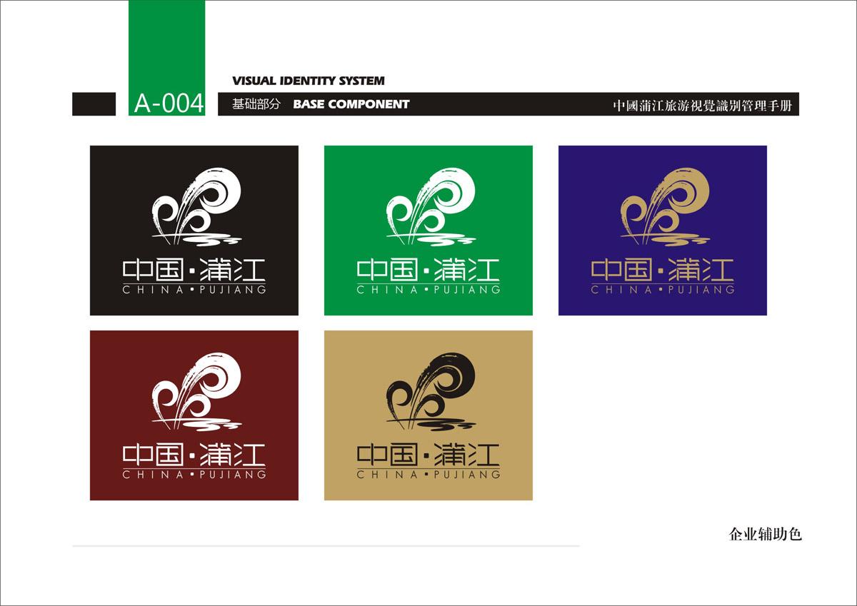 蒲江城市旅游形象VI设计_成都城市旅游形象LOGO设计公司_成都城市旅游导视系统设计公司