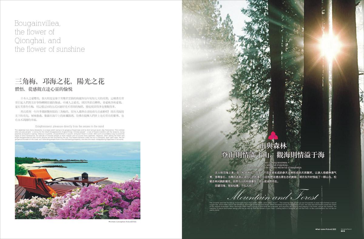 邛海湾酒店宣传画册设计_成都酒店形象画册设计公司_成都酒店楼书设计公司