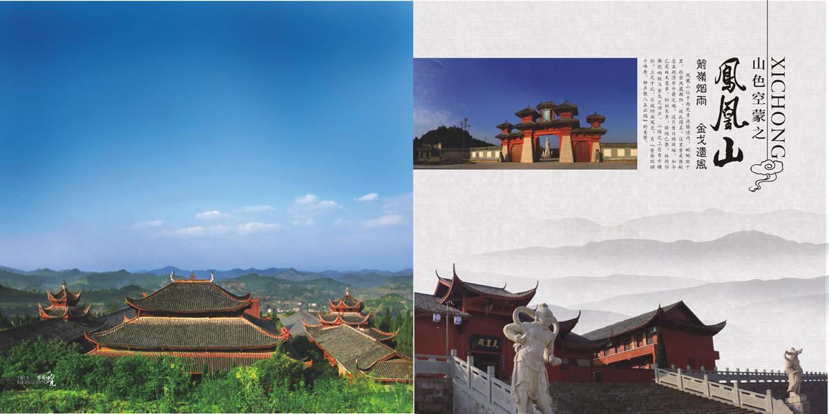 西充县城市旅游画册设计_成都城市旅游形象画册设计公司_成都旅游宣传册设计公司
