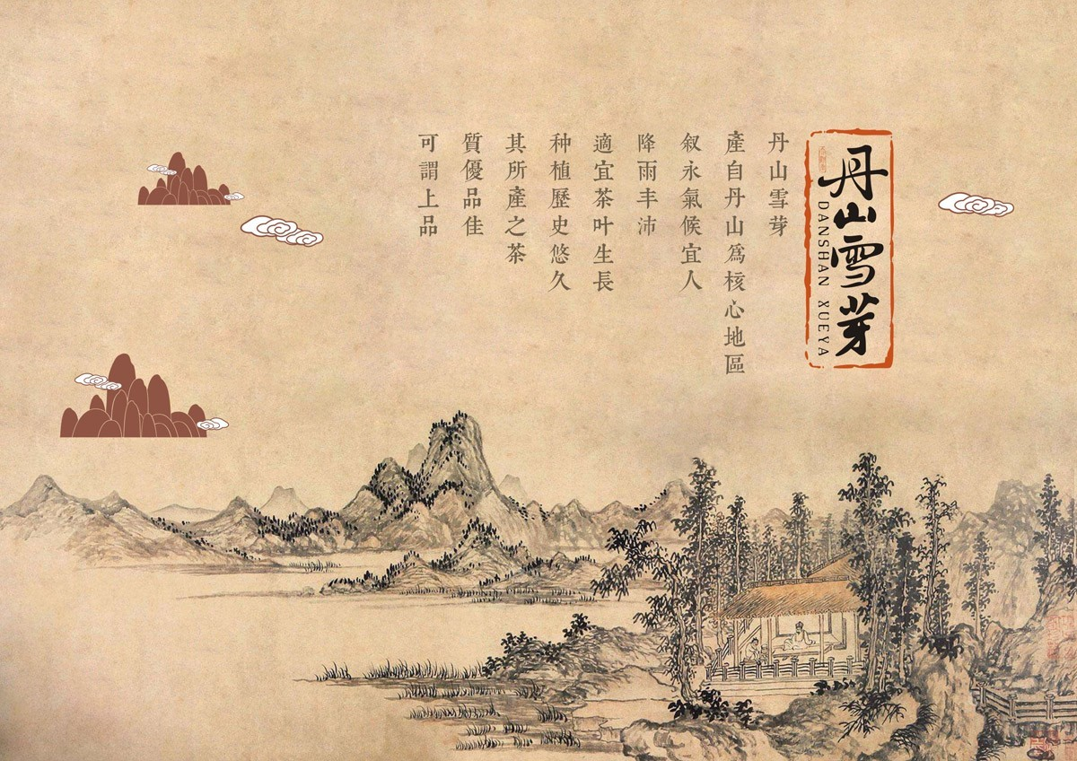 丹山雪芽品牌策划_成都茶叶品牌策划公司_成都茶叶品牌设计公司