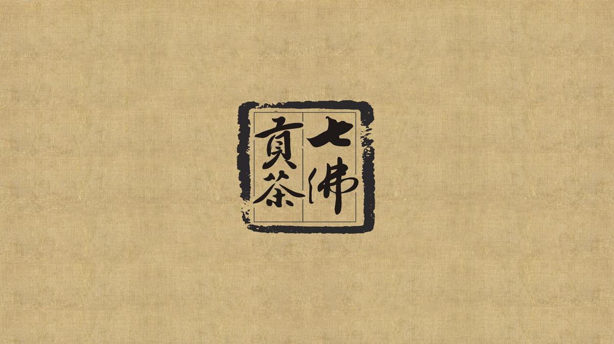 七佛贡茶品牌LOGO设计_成都茶叶品牌设计公司_成都茶叶LOGO设计公司_成都茶叶VI设计公司