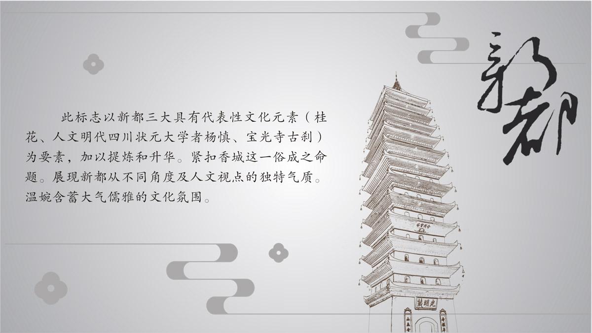 新都城市品牌LOGO设计_成都城市LOGO设计公司_成都城市品牌VI设计公司_成都城市品牌营销策划