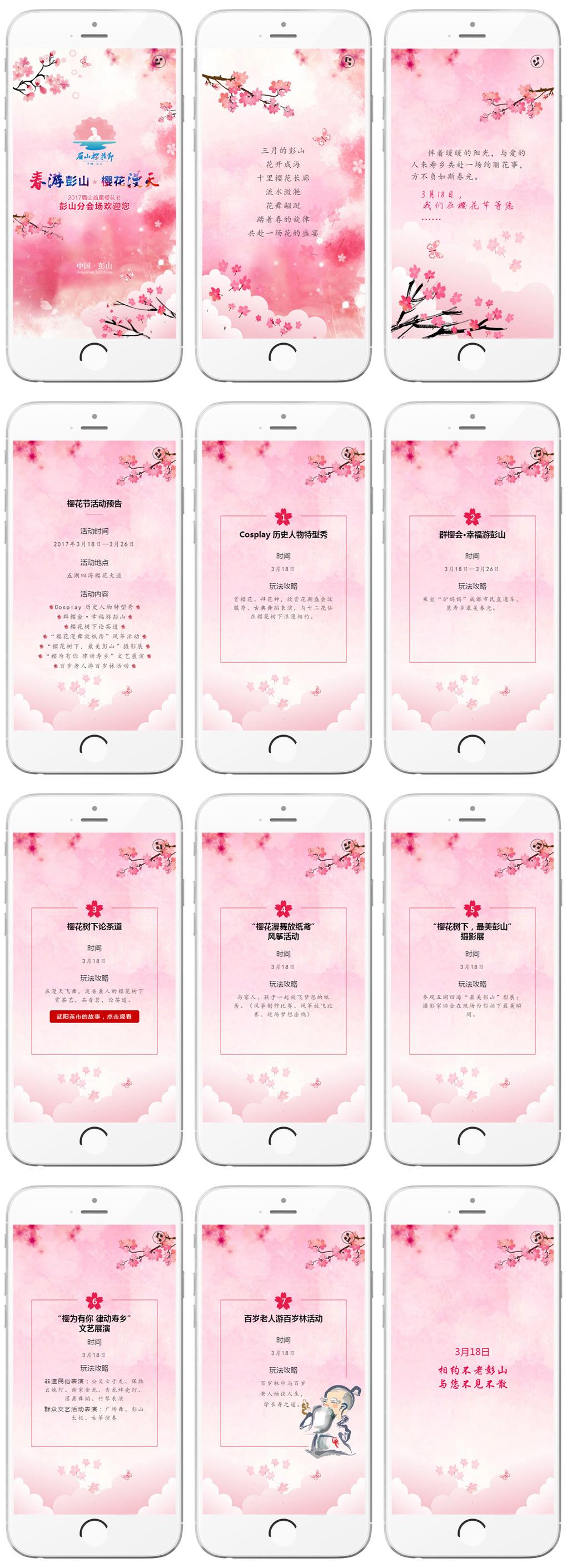 眉山樱花节邀请函H5设计
