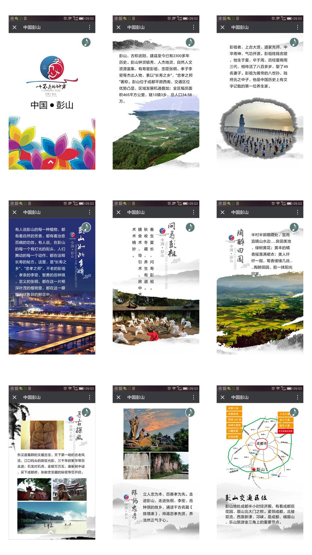 彭山旅游宣传H5设计_成都旅游宣传H5设计公司