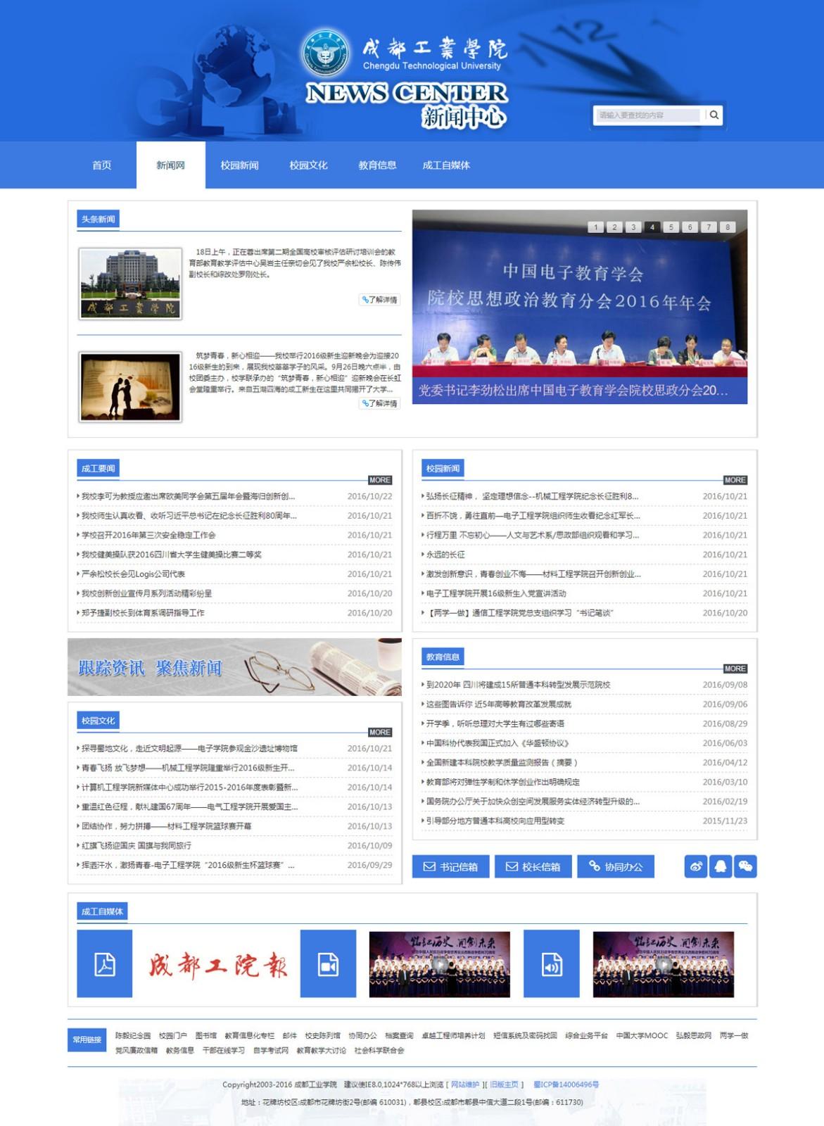 成都工业学院官网改版建设_成都学院网站建设_成都学校网站设计