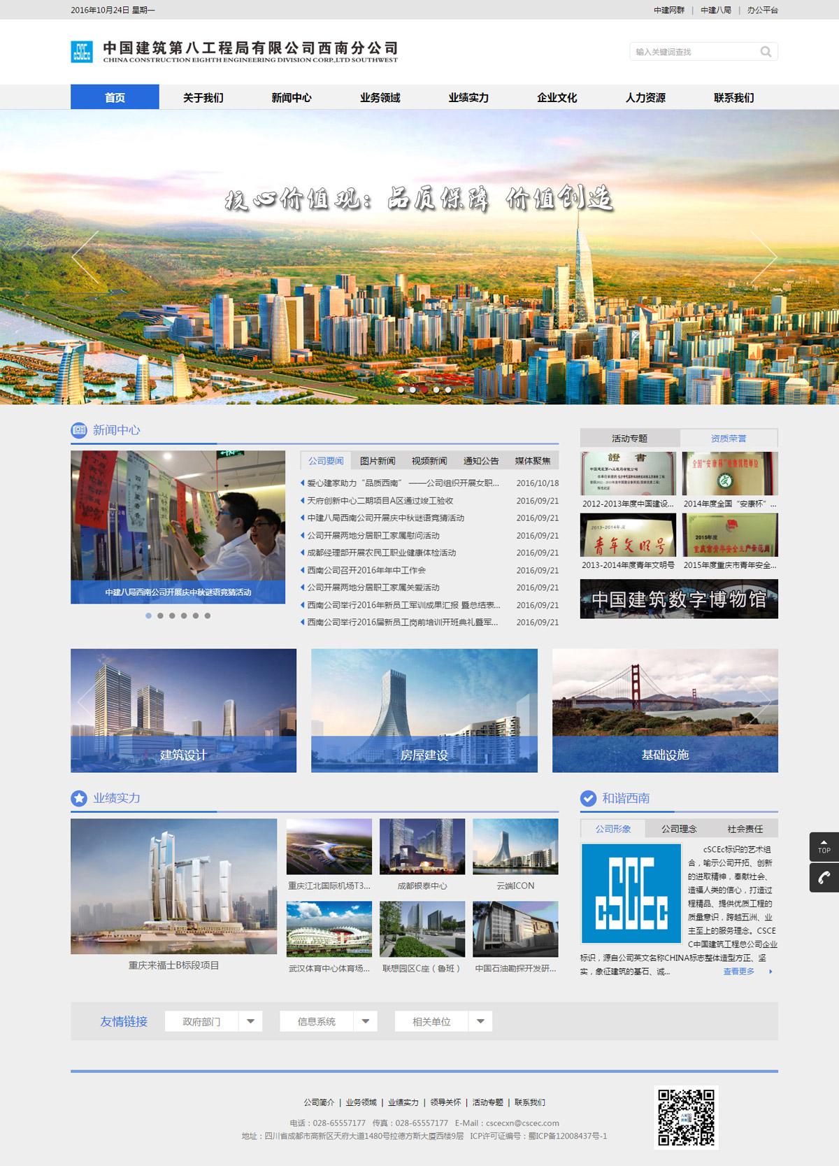 中建八局官网设计_成都网站设计公司_成都网站建设公司