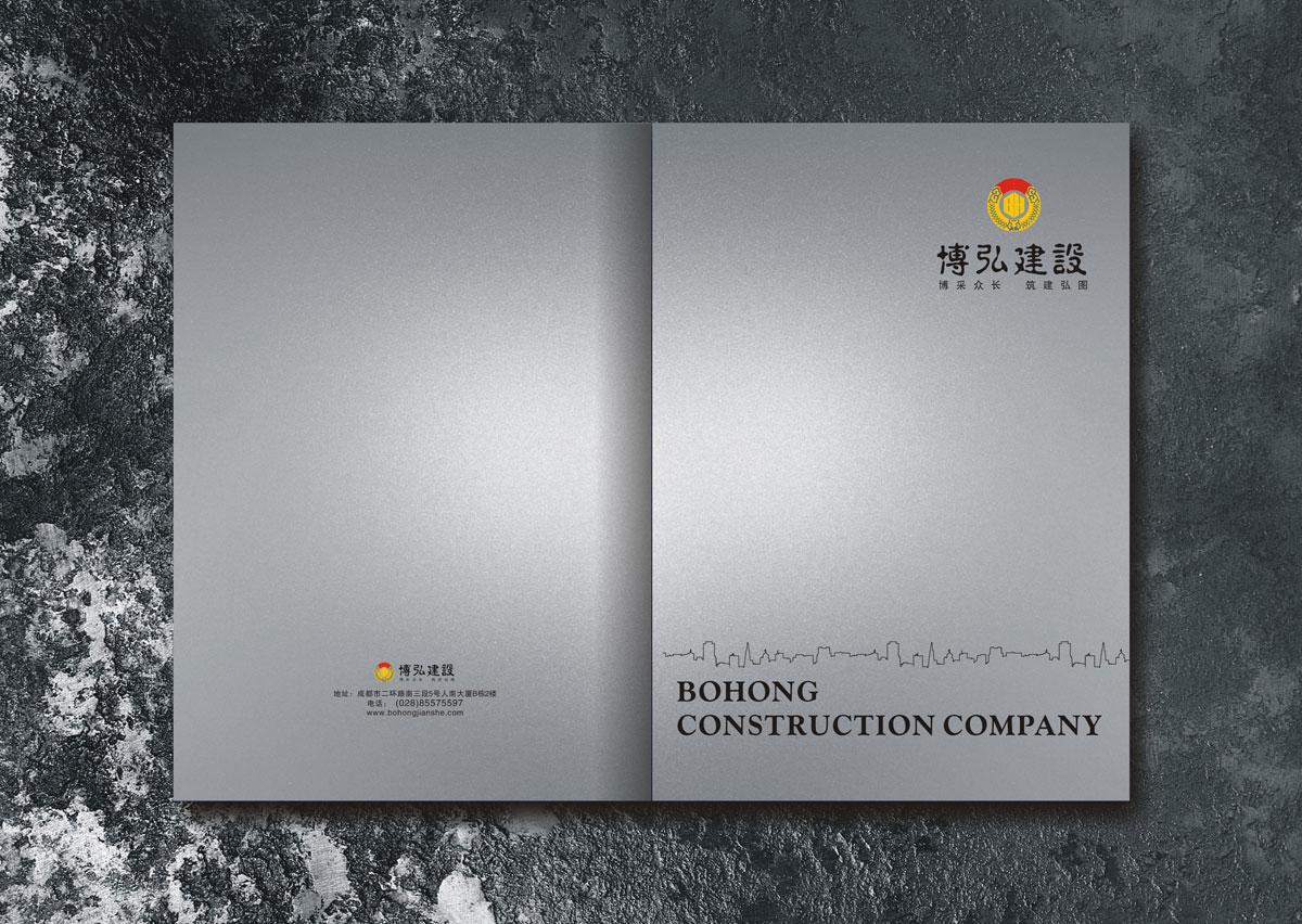 遂宁博弘建设工程有限公司画册设计