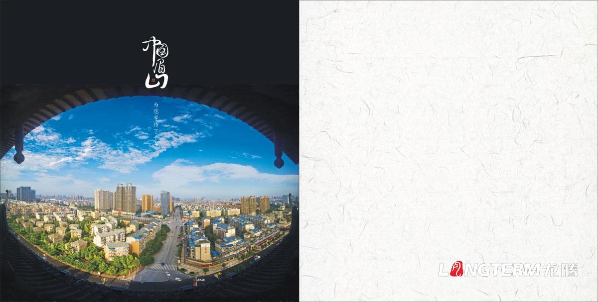 眉山市城市形象画册设计_城市形象画册设计公司_城市旅游宣传画册设计公司
