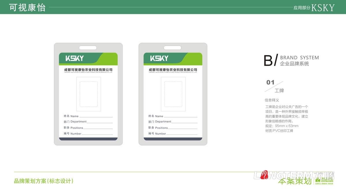 成都可视康怡农业科技公司苹果品牌LOGO设计 农业科技公司品牌VI视觉形象标志设计