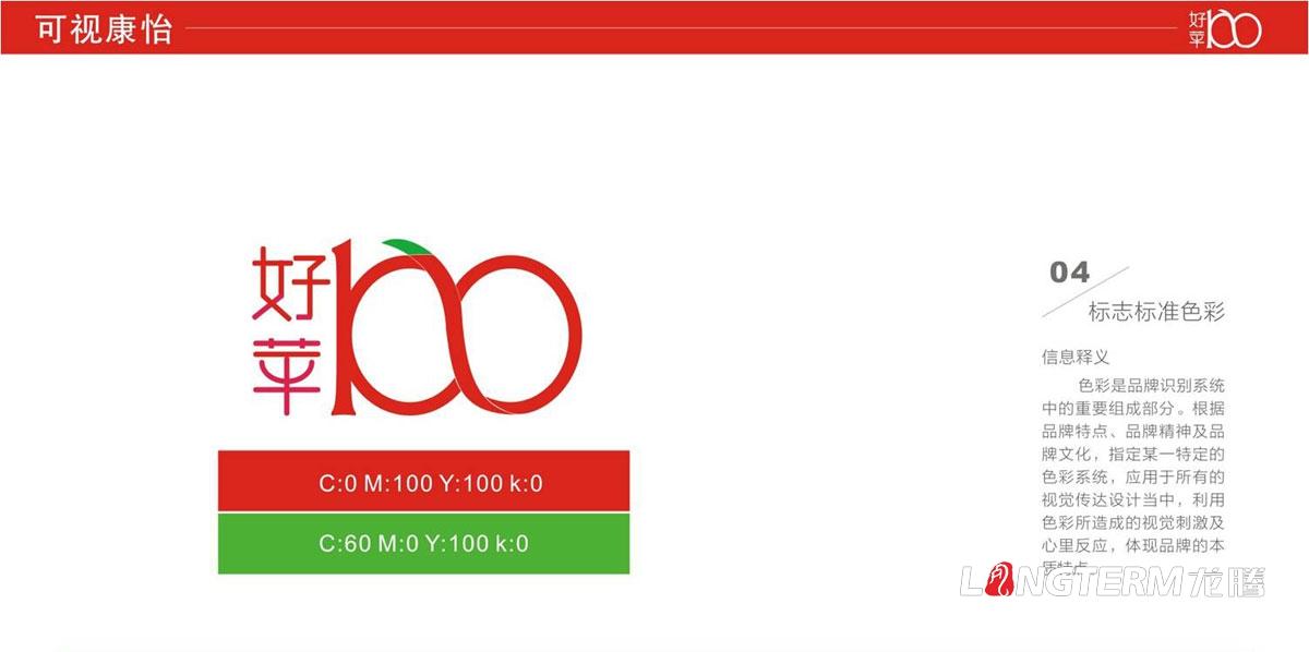 苹果LOGO品牌形象VI设计|水果品牌视觉商标标志设计公司|苹果品牌建设品牌推广营销策划