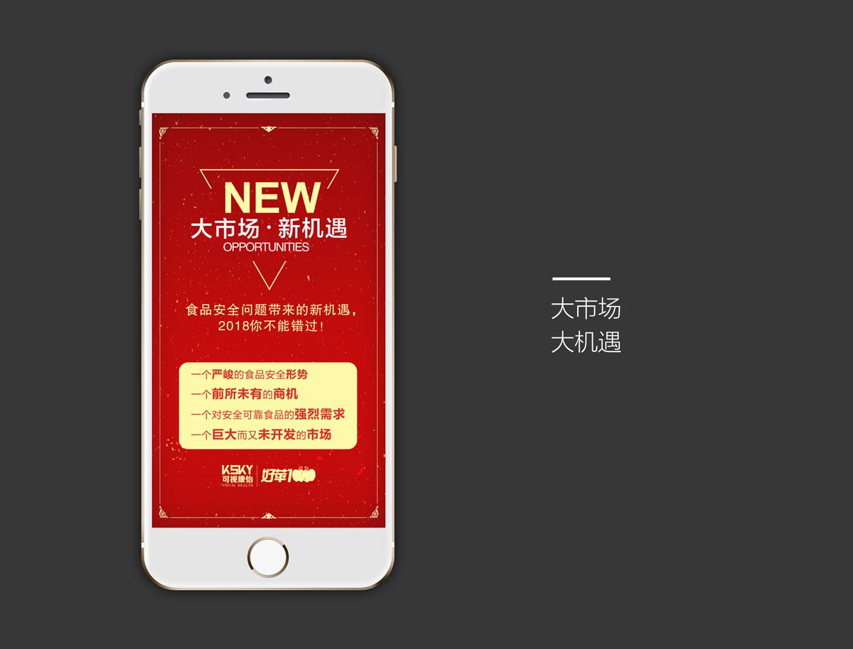 好苹100新品发布会邀请函H5设计制作 可视化农业苹果定制H5电子邀请函 品牌新品发布会邀请函制作