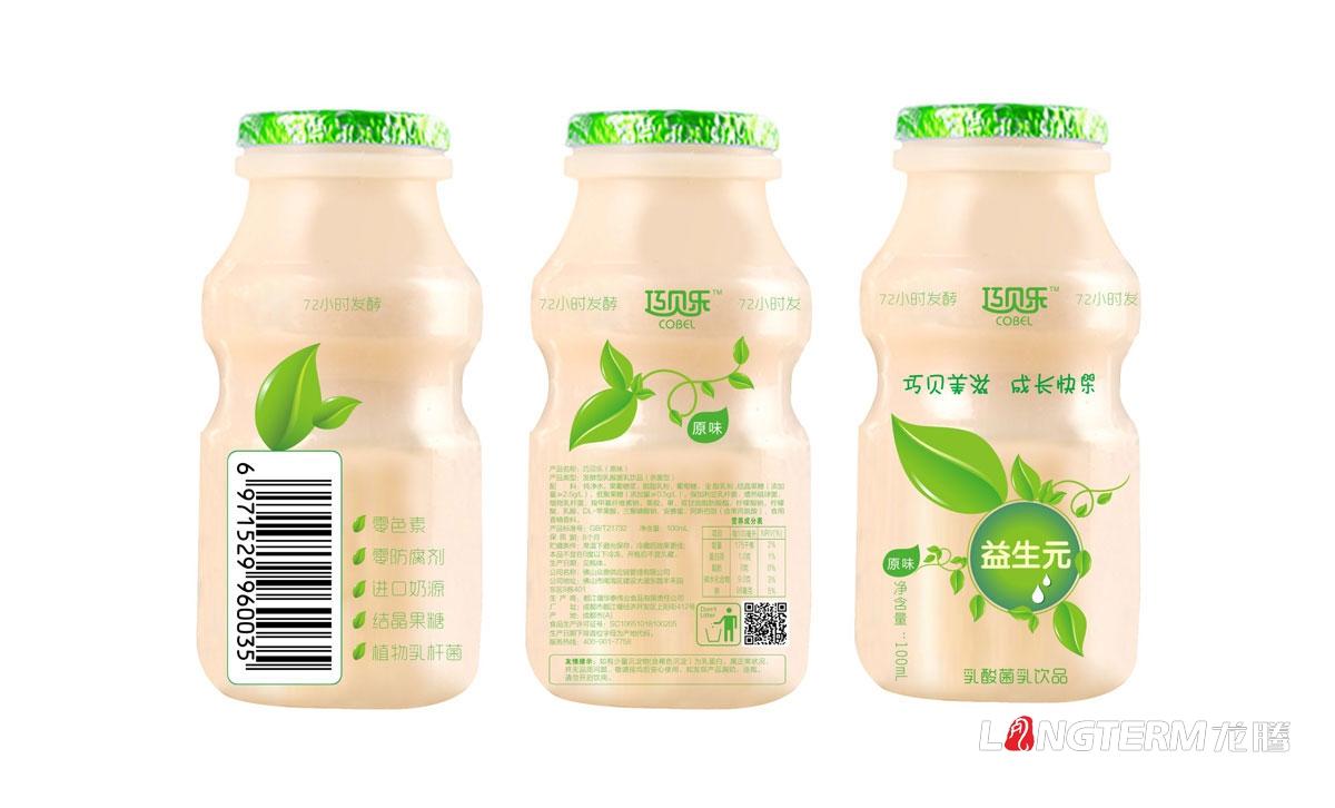 巧贝乐乳酸菌乳饮品产品包装设计|益生元酸酸乳酸奶益生菌瓶贴设计礼品彩箱包装盒设计