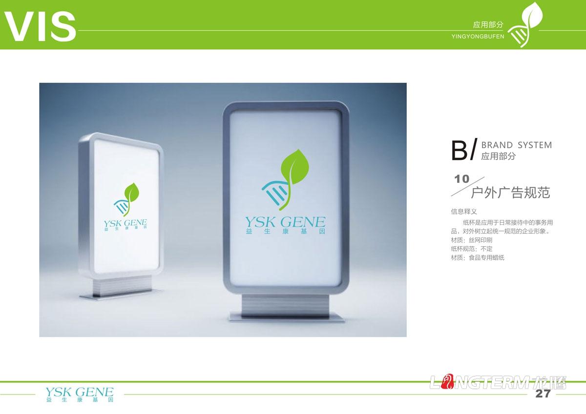 四川益生康基因工程有限公司品牌LOGO及VI形象设计|成都基因标志商标设计公司