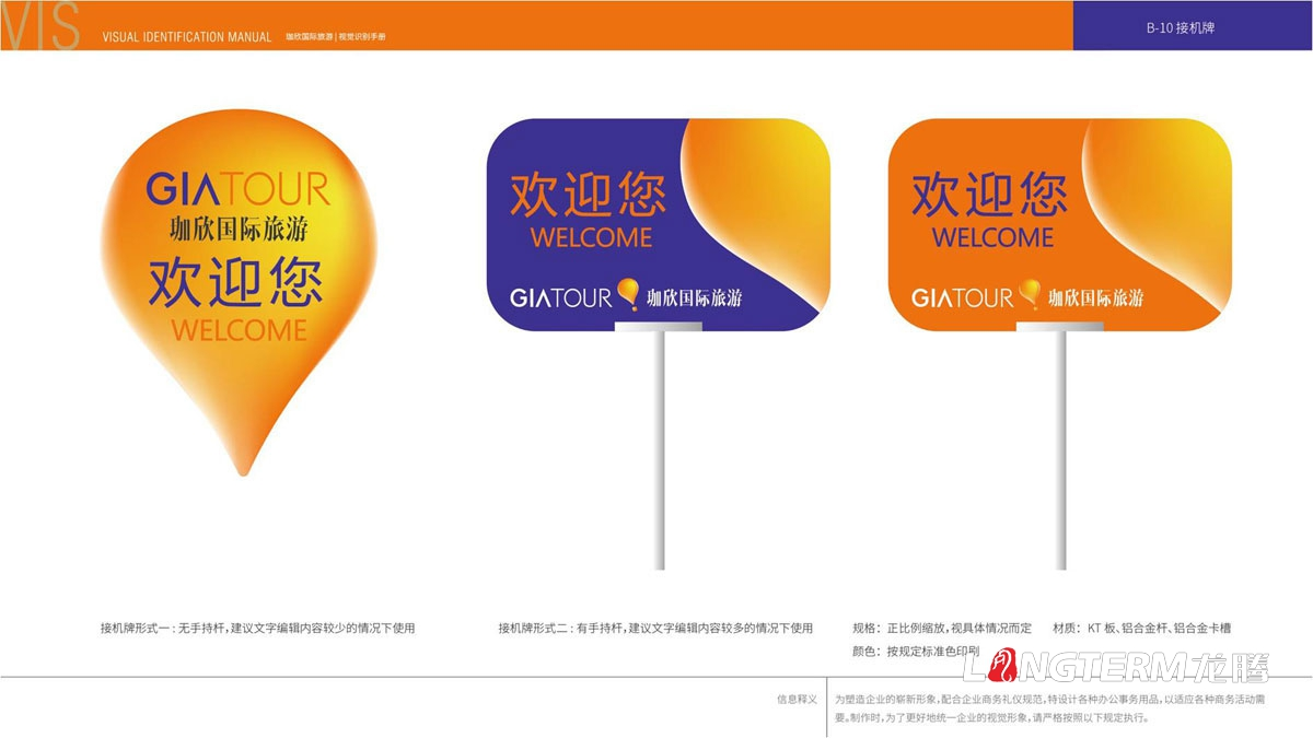 珈欣国际旅游品牌形象LOGO设计|旅游公司品牌视觉标志设计|旅游团VI视觉形象设计