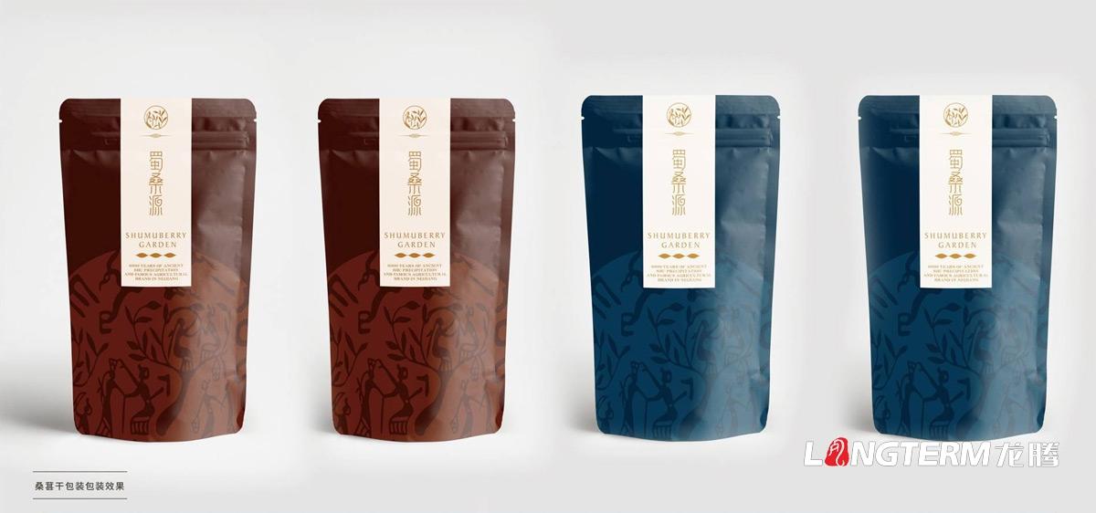 桑葚品牌策划设计|桑葚产品品牌形象创意策划|桑葚干桑葚膏品牌视觉设计