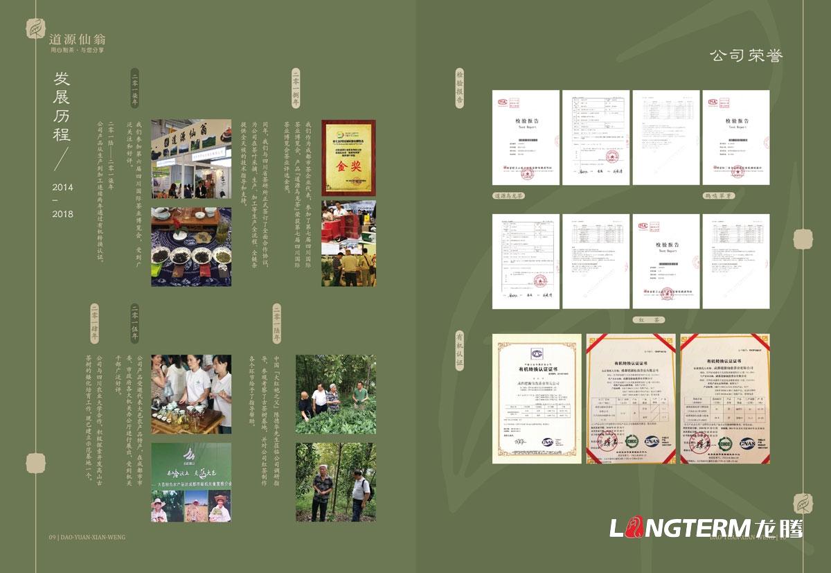 成都道源仙翁茶业有限公司产品宣传画册设计_大邑县茶叶折页广告物料设计公司