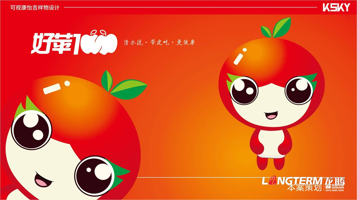 """""""好苹壹佰""""卡通吉祥物设计_苹果水果可爱吉祥物设计公司_品牌健康吉祥物设计"""