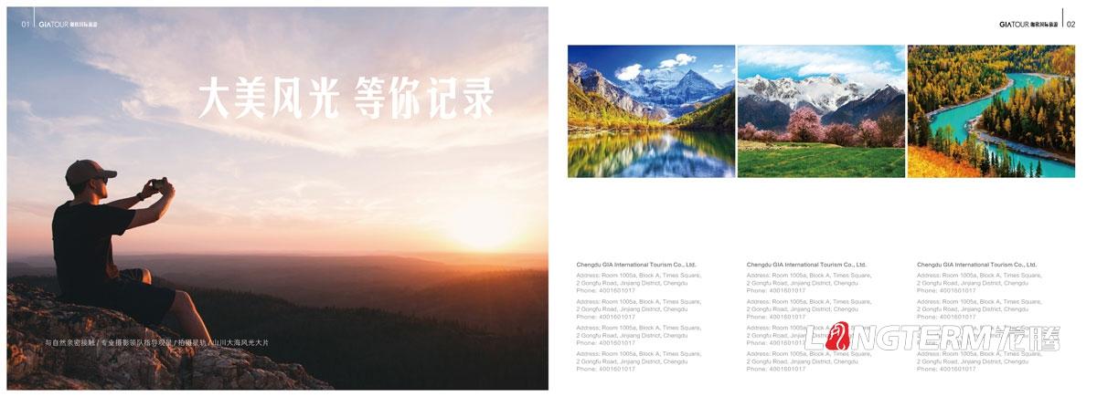 嘉欣国际旅游形象宣传画册设计_旅游公司旅行社产品宣传册设计公司