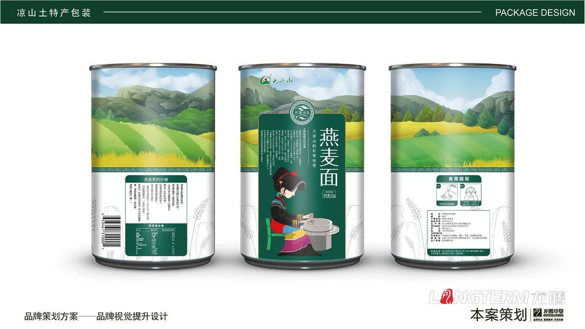 四川省凉山州土特产燕麦面包装设计方案_地方特色农副产品品牌包装视觉提升方案