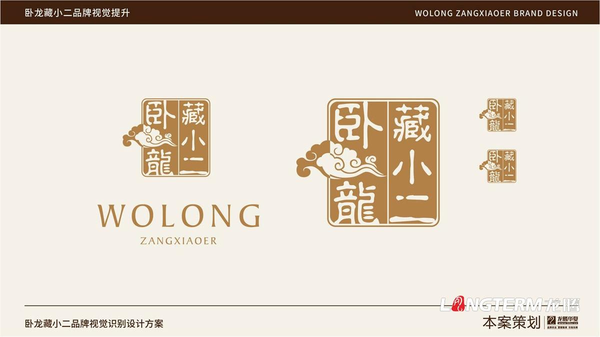 卧龙藏小二品牌LOGO设计_卧龙镇品牌形象视觉标志设计_藏小二商标视觉元素提炼及品牌符号元素设计