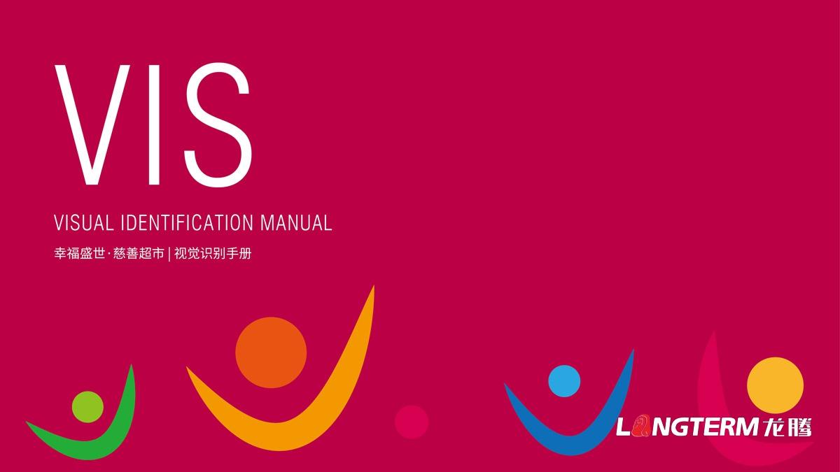 幸福盛世慈善超市LOGO标志及VI设计_连锁超市品牌形象视觉识别提升方案设计