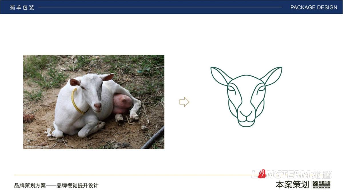 蜀羊全脂纯羊奶包装设计_手绘卡通羊奶袋装盒装包装设计方案