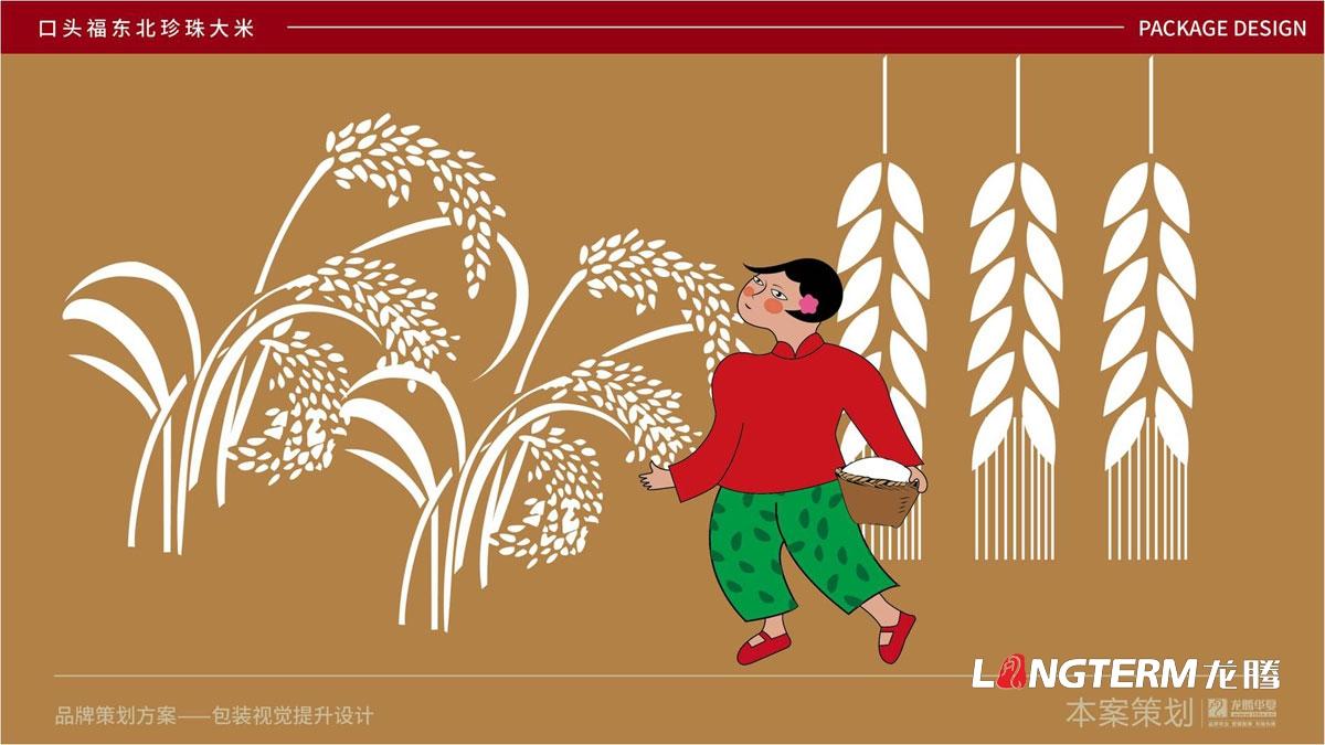 口头福东北珍珠大米包装设计方案_大米产品包装袋及品牌视觉形象提升设计_成都大米手绘原创包装设计公司