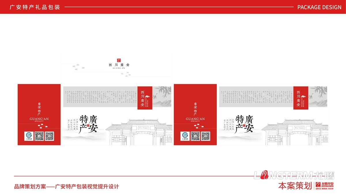广安特产礼品包装视觉设计提升方案_小平故里红色文化产品包装盒设计公司