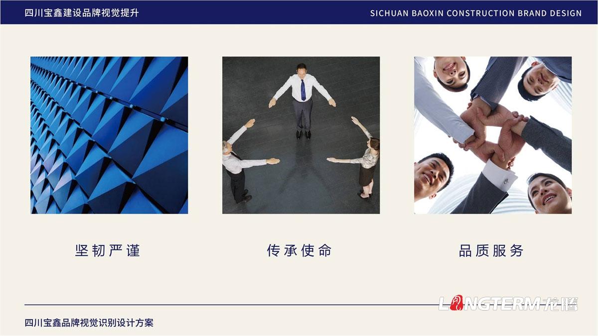 宝鑫建设公司品牌LOGO标志设计_成都建设建筑企业品牌形象视觉商标VI和文化墙设计公司