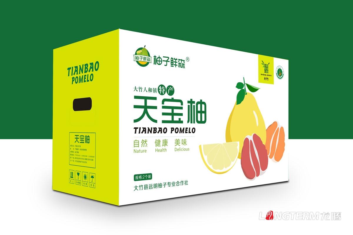 《天宝柚》柚子包装设计_成都水果箱包装设计公司_大竹仁和镇特产彩箱包装设计