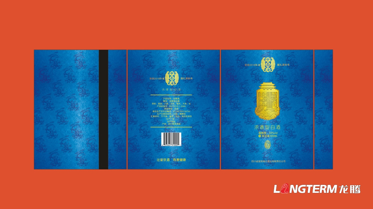 宜宾高兴白酒精品礼盒包装设计公司_白酒品牌视觉呈现效果图