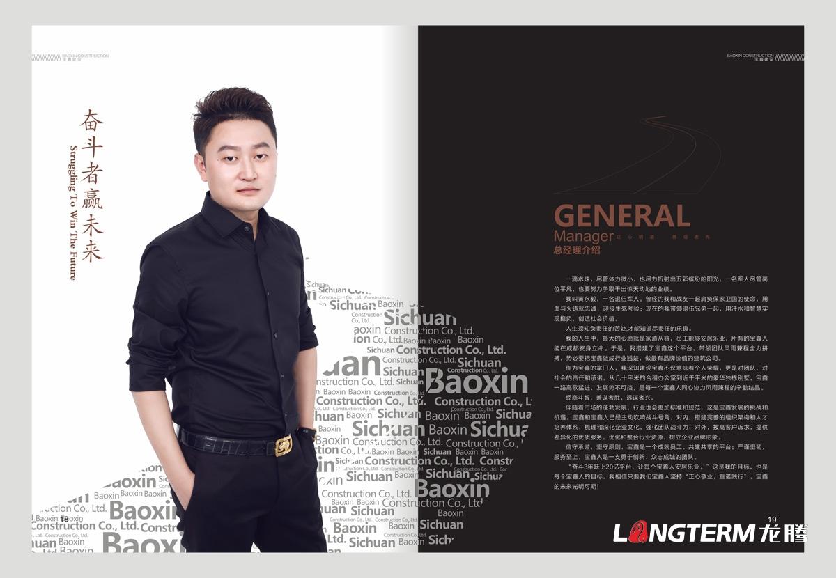 宝鑫建设形象画册设计_成都形象画册设计公司_成都建设企业宣传册设计